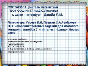 источник шаблона: Татарников Виталий Викторович учитель физики МОУ СОШ №20 п. Ба