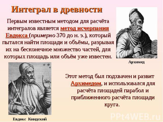 Этот метод был подхвачен и развит Архимедом, и использовался для расчёта площадей парабол и приближенного расчёта площади круга. Этот метод был подхвачен и развит Архимедом, и использовался для расчёта площадей парабол и приближенного расчёта площад…
