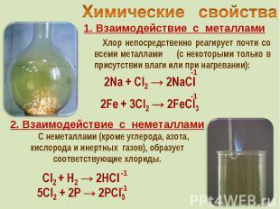 1. Взаимодействие с металлами 1. Взаимодействие с металлами Хлор непосредственно