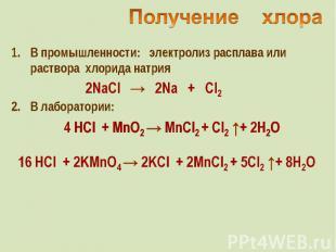 В промышленности: электролиз расплава или раствора хлорида натрия В промышленнос