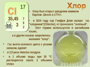 Хлор был открыт шведским химиком Карлом Шееле в 1774 г. Хлор был открыт шведским