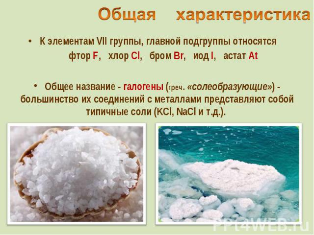 К элементам VII группы, главной подгруппы относятся К элементам VII группы, главной подгруппы относятся фтор F, хлор Cl, бром Br, иод I, астат At