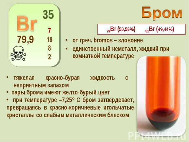 от греч. bromos – зловоние от греч. bromos – зловоние единственный неметалл, жидкий при комнатной температуре