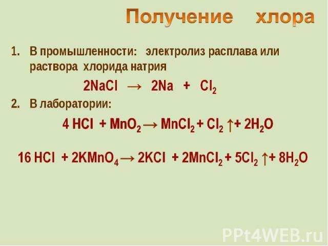 В промышленности: электролиз расплава или раствора хлорида натрия В промышленности: электролиз расплава или раствора хлорида натрия В лаборатории: