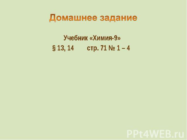 Учебник «Химия-9» Учебник «Химия-9» § 13, 14 стр. 71 № 1 – 4