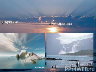 Антарктида Антарктида
