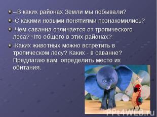 --В каких районах Земли мы побывали? --В каких районах Земли мы побывали? -С как