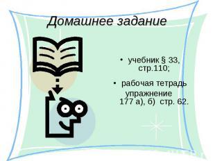 учебник § 33, стр.110; учебник § 33, стр.110; рабочая тетрадь упражнение 177 а),
