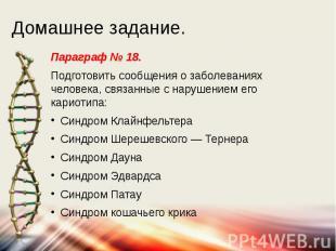 Домашнее задание. Параграф № 18. Подготовить сообщения о заболеваниях человека,