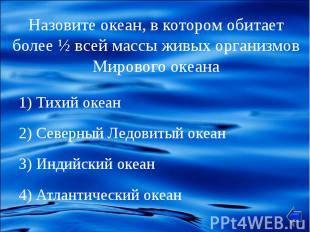 1) Тихий океан 1) Тихий океан 2) Северный Ледовитый океан 3) Индийский океан 4)