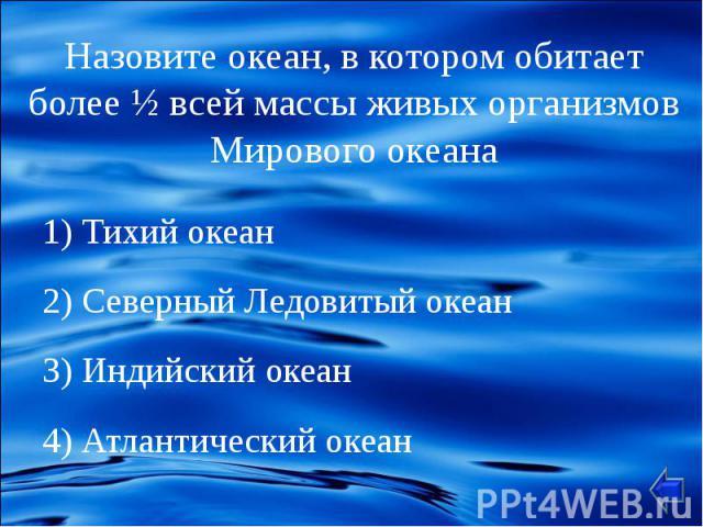 1) Тихий океан 1) Тихий океан 2) Северный Ледовитый океан 3) Индийский океан 4) Атлантический океан