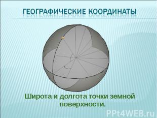 Широта и долгота точки земной поверхности. Широта и долгота точки земной поверхн