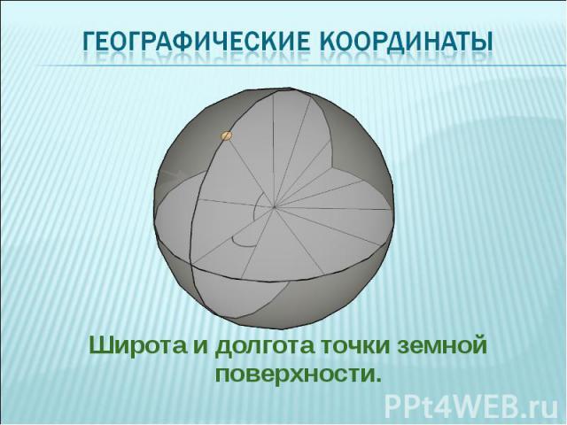 Широта и долгота точки земной поверхности. Широта и долгота точки земной поверхности.