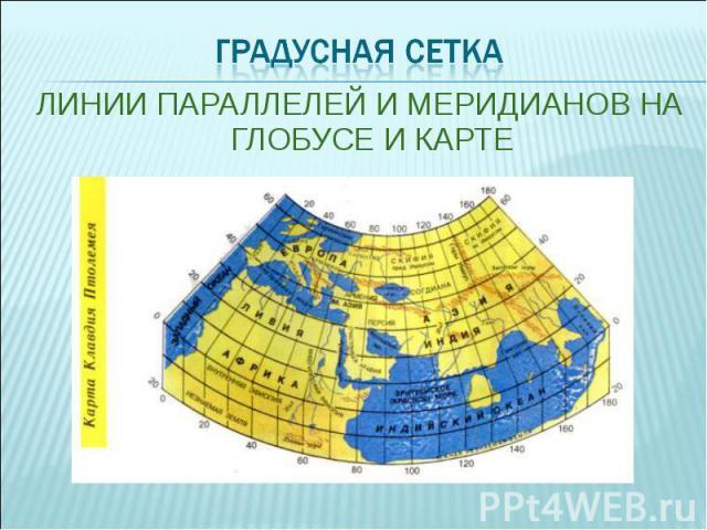 ЛИНИИ ПАРАЛЛЕЛЕЙ И МЕРИДИАНОВ НА ГЛОБУСЕ И КАРТЕ ЛИНИИ ПАРАЛЛЕЛЕЙ И МЕРИДИАНОВ НА ГЛОБУСЕ И КАРТЕ
