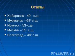 Хабаровск - 49О с.ш. Хабаровск - 49О с.ш. Мурманск – 68О с.ш. Иркутск - 53О с.ш.