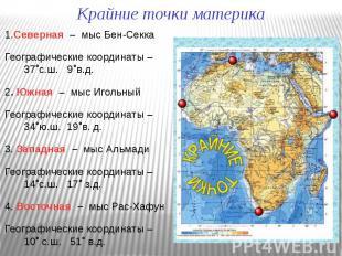 1.Северная – мыс Бен-Секка 1.Северная – мыс Бен-Секка Географические координаты