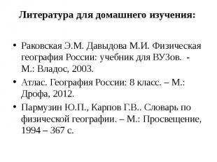 Литература для домашнего изучения: Раковская Э.М. Давыдова М.И. Физическая геогр