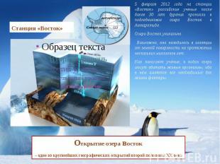 Станция «Восток» 5 февраля 2012 года на станции «Восток» российские ученые после