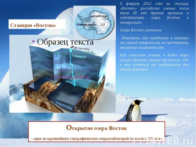 Станция «Восток» 5 февраля 2012 года на станции «Восток» российские ученые после более 30 лет бурения проникли в подледниковое озеро Восток в Антарктиде. Озеро Восток уникально. Возможно, оно находилось в изоляции от земной поверхности на протяжении…