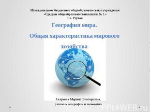 География мира. Общая характеристика мирового хозяйства Агаркова Марина Викторов