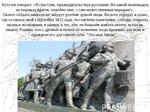 Кутузов говорил: «Я счастлив, предводительствуя русскими. Но какой полководец не