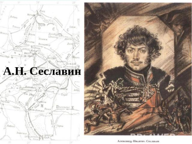 А.Н. Сеславин