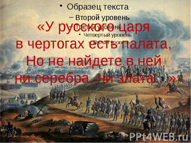 «У русского царя в чертогах есть палата, Но не найдете в ней ни серебра, ни злата…»