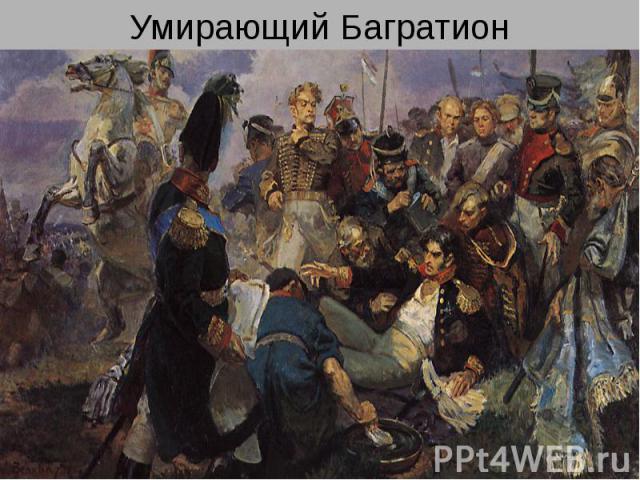 Умирающий Багратион