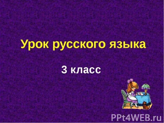 Урок русского языка 3 класс