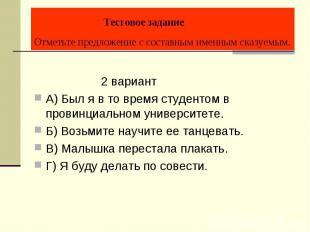 Тестовое задание Отметьте предложение с составным именным сказуемым. 2 вариант А
