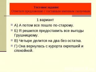 Тестовое задание Отметьте предложение с составным именным сказуемым 1 вариант А)