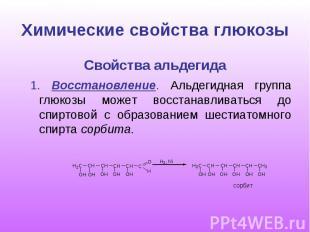 Химические свойства глюкозы Свойства альдегида 1. Восстановление. Альдегидная гр