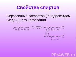 Свойства спиртов Образование сахаратов ( с гидроксидом меди (II) без нагревания