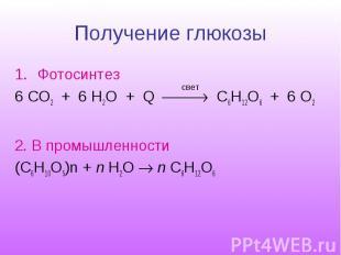 Получение глюкозы Фотосинтез 6 СO2 + 6 H2O + Q C6H12O6 + 6 O2 2. В промышленност