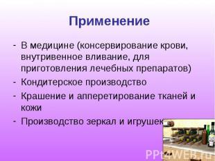 Применение В медицине (консервирование крови, внутривенное вливание, для пригото