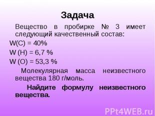 Задача Вещество в пробирке № 3 имеет следующий качественный состав: W(C) = 40% W
