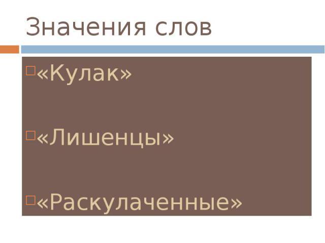 Значения слов «Кулак» «Лишенцы» «Раскулаченные»