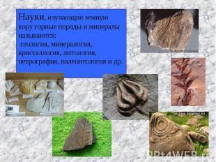 Науки, изучающие земную кору горные породы и минералы
