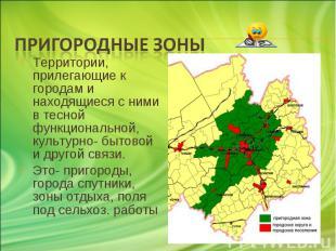 Территории, прилегающие к городам и находящиеся с ними в тесной функциональной,