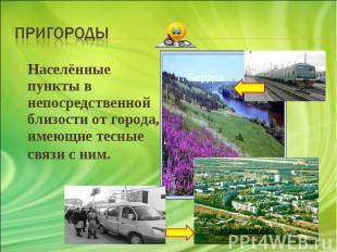 Населённые пункты в непосредственной близости от города, имеющие тесные связи с