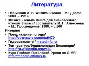 Пёрышкин А. В. Физика 8 класс – М.: Дрофа, 2008. – 192 с Пёрышкин А. В. Физика 8