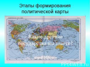 Этапы формирования политической карты