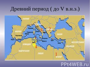 Древний период ( до V в.н.э.)