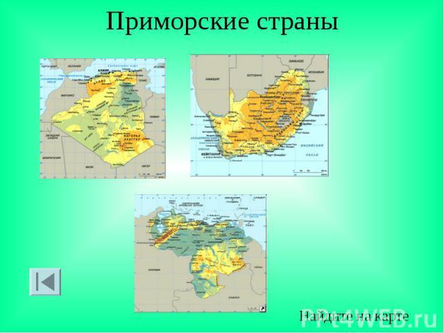 Приморские страны