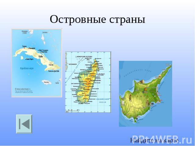 Островные страны