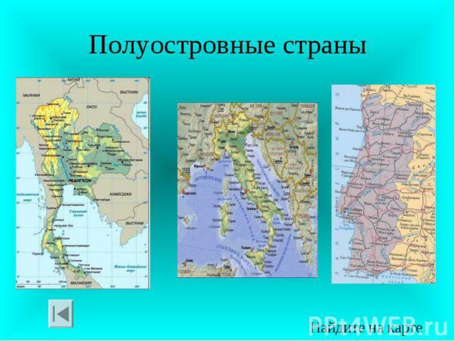 Полуостровные страны