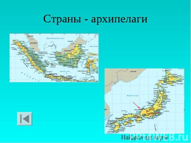 Страны - архипелаги