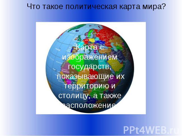 Что такое политическая карта мира?