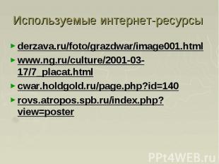 Используемые интернет-ресурсы derzava.ru/foto/grazdwar/image001.html www.ng.ru/c