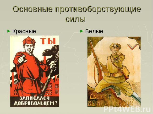 Основные противоборствующие силы Красные